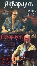 Åквариум .4CD AKVARIUM BORIS GREBENSCHIKOV   47 albums 620 songs  40 hours