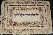 Song of Songs Hebrew Calligraphy Judaica Gift