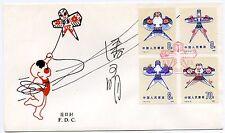 PRC 1980 T50 FDC VF  autograph(Handwritten) by stamp designer Rare