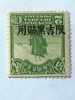 China 1927 MANCHURIA Stamp 2 Cent Mint Inverted. Rare 限吉黑貼用 ⭐⭐⭐⭐⭐⭐
