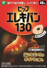 Pip Elekiban130 48pcs Magnetic Force Pain Relief Patch From Japan