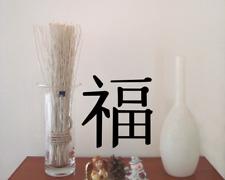 Wandtattoo chinesisch Glück Schriftzeichen 25 Farben 5 Größen Wandaufkleber