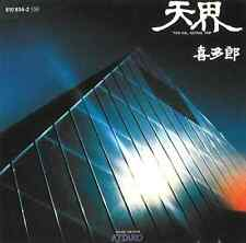 "KITARO ""Ten Kai (Astral Trip)"" (Import CD 1984) W. Germany ***GREAT SHAPE***"
