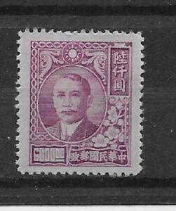 China Stamp - Scott#753/A82 $6000- Mint/LH-1948-NG