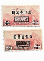 (2) RARE CHINA STAMPS OVERPRINT HIGH DOLLAR  MLH.   g4bxxx19