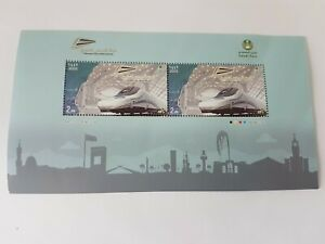 Saudi Arabia stamp Haramain High Speed Rai2020 (1442 Hijry) 2 pieces of 2 Riyals