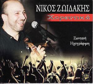 Zoidakis Nikos - Horeftika ΖΩΙΔΑΚΗΣ ΝΙΚΟΣ - ΧΟΡΕΥΤΙΚΑ CD/NEW