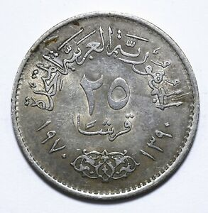 1970 (1390), Egypt, 25 Qirsh, President Nasser, EF, Silver, KM# 422, Lot [374]