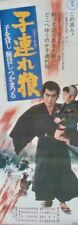 LONE WOLF AND CUB BABY CART SWORD OF VENGEANCE Japanese STB poster WAKAYAMA