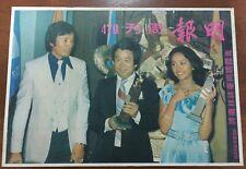 1977 陳秋霞 Ming Pao Weekly magazine Chelsia Chan cover New Seekers in Hong Kong