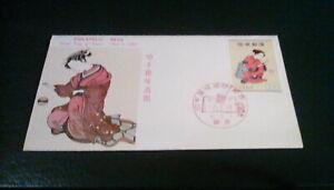 Japan 1957 FDC Scott #641, 10y Philatic Week