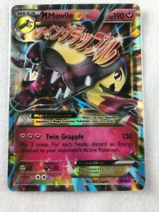 Mega Mawile EX ULTRA RARE XY104 Pokemon Promo Holo TCG Card NM