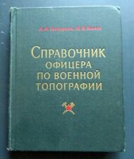 1968 Military Topography Officer's Handbook Army Russian USSR Soviet Book Manual