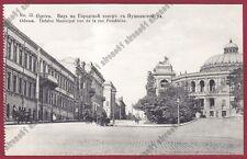 UCRAINA ODESSA 18 ODESA Оде́са Оде́сса UKRAINE Україна Cartolina OLD POSTCARD