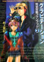 Gravitation Fan Book Maki Murakami Works 2 Japan