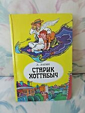 """Kids Children Russian Book, Лагин """"Старик Хоттабыч"""" - Lagin """"Old Man Hottabych"""""""