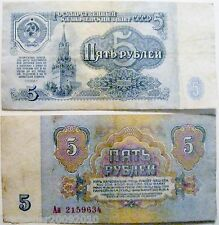 RUSSIA 5 RUBLE OLD ISSUE WITH SOME WEAR AND TEAR # 10