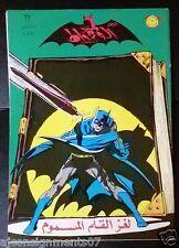 Batman الوطواط Wot-Wat Arabic Comics Lebanese Original # 67 Magazine 1970