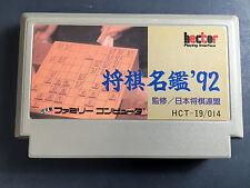 Shogi Meikan '92 Nintendo Famicom FC/NES Import JAPAN  US Seller