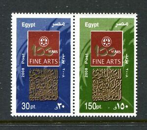 Egypt 2020, MNH, Faculty of fine Art 2008. x33503