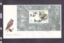 China 1982 T79M. Beneficial Bird  S/S MNH 益鸟 FDC A