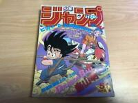 Magazine Dragon Ball First Episode year 1984 No 51 Weekly Shonen Jump Super Rare