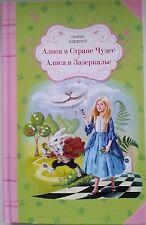 New Modern Russian Book Lewis Carroll Alice in Wonderland Russian Children Kids