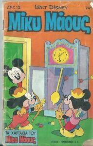 "GREECE GREEK EDITION COMIC MAGAZINE ""ΜΙΚΥ ΜΑΟΥΣ"" WALT DISNEY Νο. 741 12/9/80"