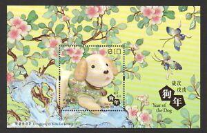 HONG KONG CHINA 2018 LUNAR YEAR OF DOG $10 SOUVENIR SHEET OF 1 STAMP IN MINT MNH
