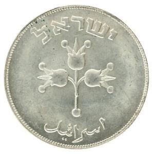 Israel - Silver 500 Pruta Coin - 1949 - XF+