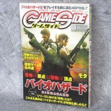 GAMESIDE 17 4/2009 Magazine Game Side Guide Biohazard Resident Evil PS3 Book *