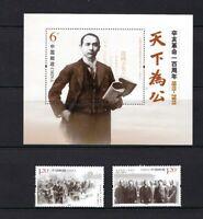 China 2011-24 辛亥革命 Centenary of  Xinhai Revolution Stamp + S/S