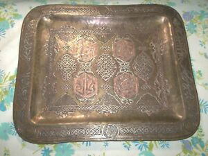 Islamic Brass Silver Copper Rectangular Calligraphy Tray 11 1/2''