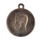 226 IMPERIAL RUSSIA MEDAL FOR MERIT COIN