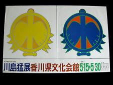 Vintage Takeshi Kawashima 1971 Mid Century Modern Poster Japan Pop Art