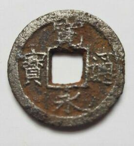 JAPANESE  KO-KANEI TSUHO -1 MON COIN --OTA MINT