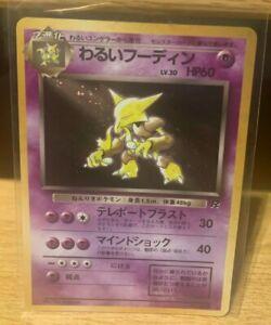 Dark Alakazam Team Rocket No. 65 Japanese Holo Pokemon Near Mint Condition