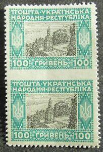 Ukraine 1920 regular issue, 100G, pair, MISSING PERFORATION, MNH