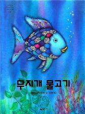 무지개 물고기 양장 마르쿠스 피스터 저/공경희 역 | 시공주니어 | 원제 : The Rainbow Fish 9788972590637