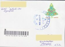 VERY RARE ARMENIA NEW YEAR CHRISTMAS COVER TO KARABAKH VELVETEN TREE R17551
