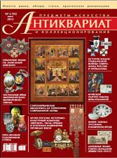 ANTIQUES ARTS & COLLECTIBLES MAGAZINE #95 Apr2012_ЖУРН. АНТИКВАРИАТ №95 Апр.2012