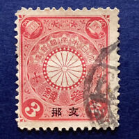 1906 JAPANESE POST OFFICE IN CHINA STAMP OVERPRINT