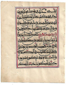 FANTASTIC ISLAMIC MANUSCRIPT DALAYEL KHAYRAT LEAF 1306 AH (1888 AD): 1TAc
