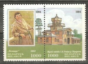 Belarus: fulll set of 2 mint stamps - strip, painting 1994, Mi#76-77, MNH.