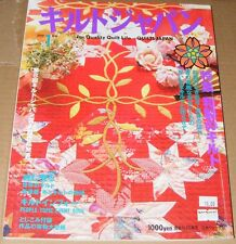 Quilts Japan magazine issue #1 1999 pattern still attached  sewing crafts VG+