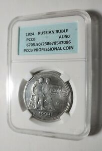 RUSSIA 1924/One  Ruble  silver lustrous BU/ Memorial PCCB Professional coin.