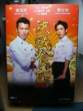 Cook Up A Storm  (New Hong Kong Drama Comedy - Nicholas Tse, Jung Yong Hwa)