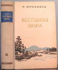 1954 N.Mordinov SPRING TIME ВЕСЕННЯЯ  ПОРА in Russian