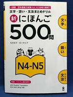 JLPT Shin Nihongo 500 Question N4 - N5 Japanese Word Grammar Vocabulary Book