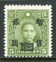 Central China 1943 $2.00/5¢ Chung Hwa Scott 9N16 Mint T691